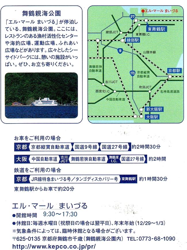 舞鶴親海公園へのアクセス