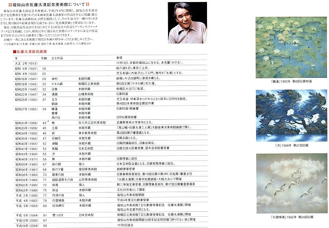 福知山市佐藤太清記念美術館のパンフレット