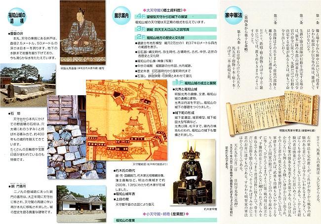 福知山城のパンフレット