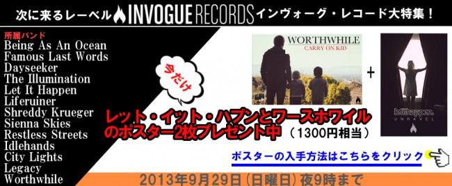 inVogue records 所属バンドを大特集中