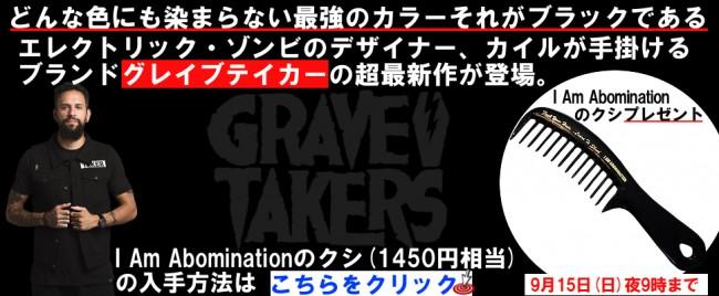 GraveTaker-Index-Big-Banner-2013-09-17