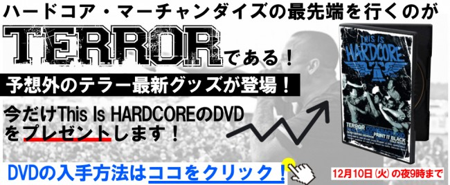 Terror2013-Big-Index-Banner-2013-12-08