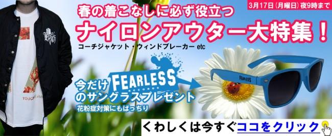 春のバンドファッション:コーチジャケット大特集、今ならFearless Recordsのサングラスがもらえる!
