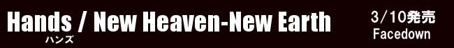 New Heaven/New Earth