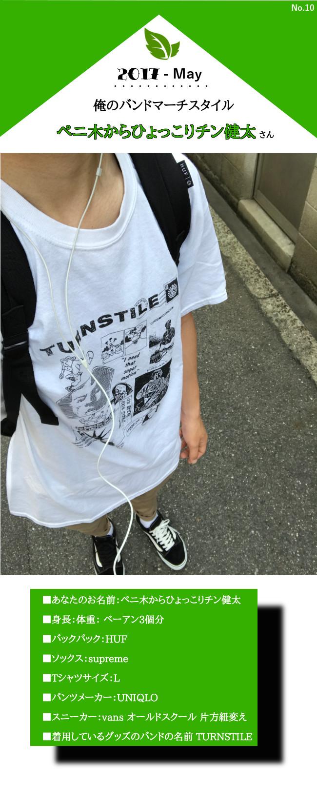 TURNSTILE Tシャツ