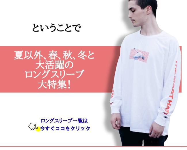 長袖 ロングスリーブシャツ