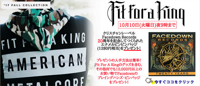 Fit For A King 来日