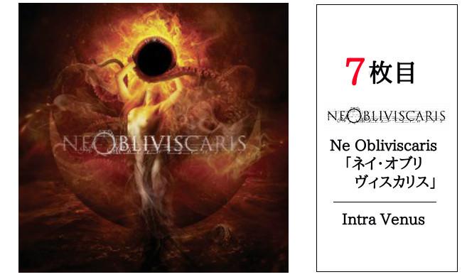 Ne Obliviscaris + Urn