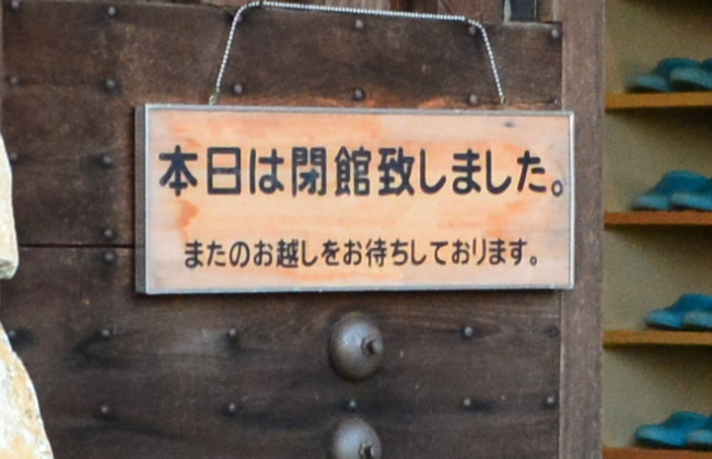 福知山 お城