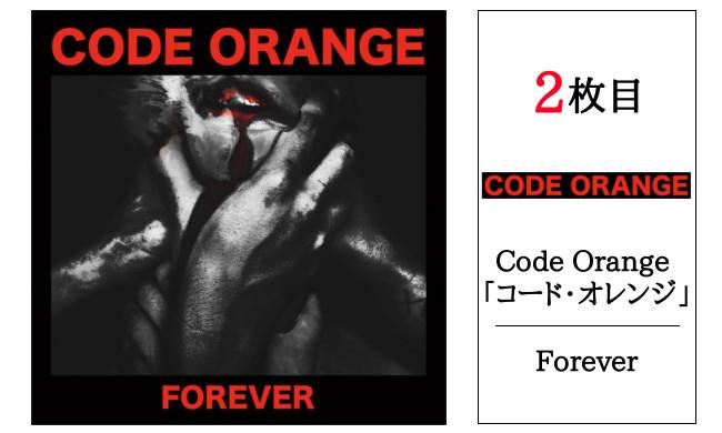 コード・オレンジ