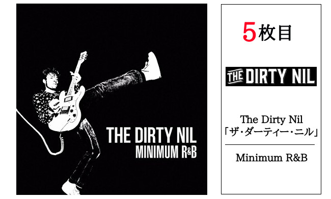The Dirty Nil - Minimum R&B