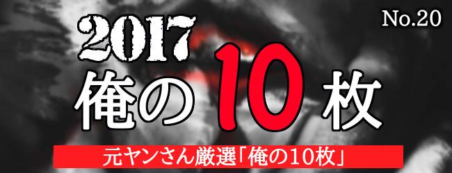 ORE18-01-11002