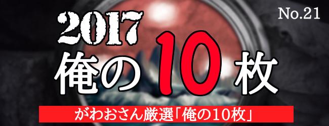 Ore180110p2002