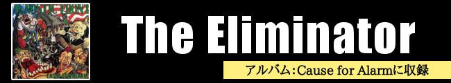 アグノ The Eliminator