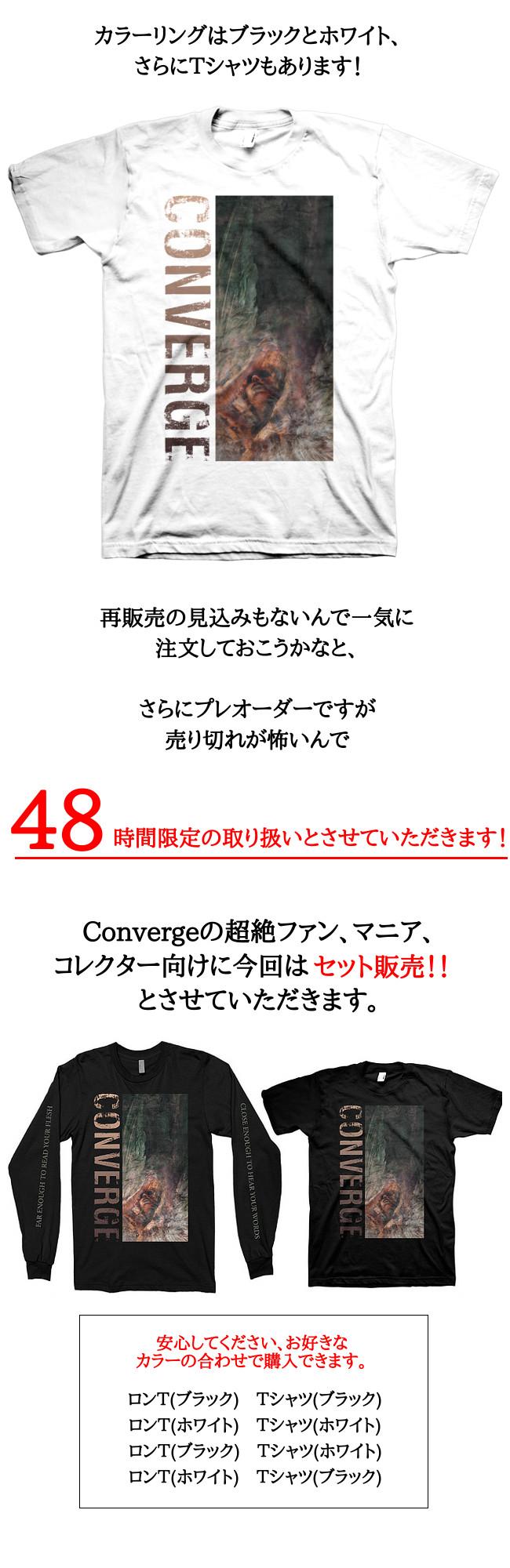 Converge 限定