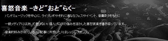 """喜怒音楽 -きど""""おと""""らく-"""