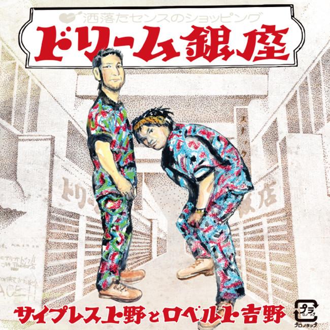 サイプレス上野とロベルト吉野「ドリーム銀座」