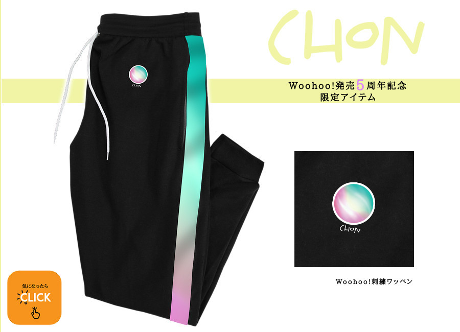 【限定】CHON / チョーン - WOOHOO!  サイドライン・トラック・ジョガーパンツ(ブラック) 【2月25日:夜8時まで】