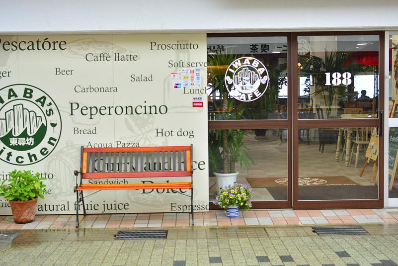 岩場カフェ