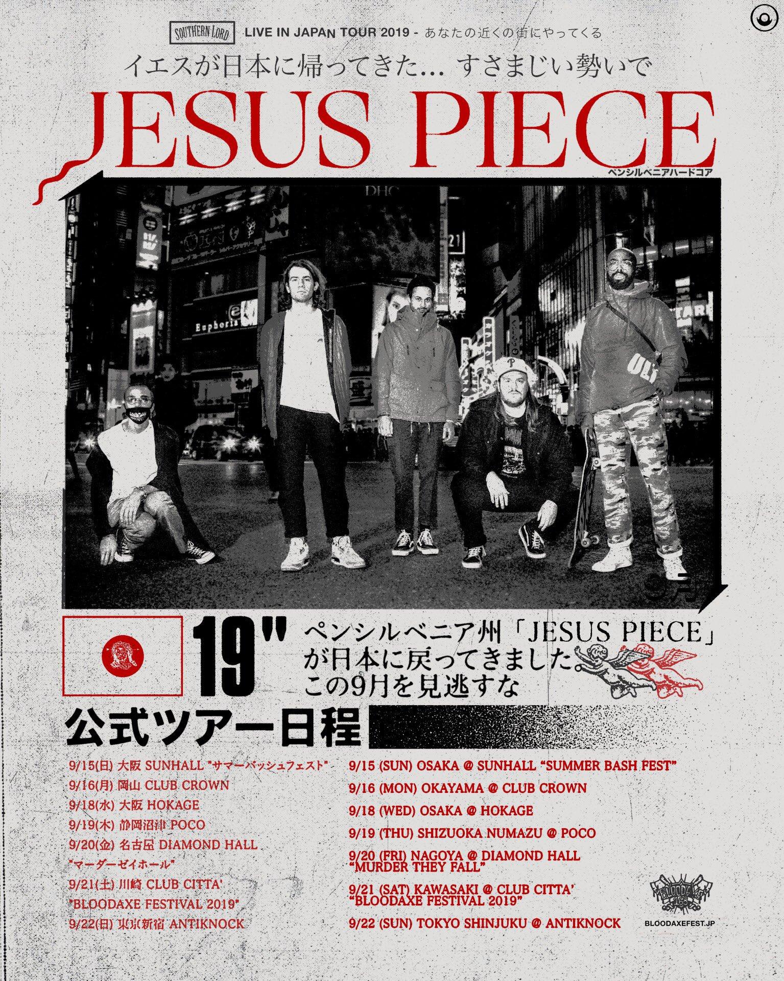 Jesus Piece / ジーザス・ピース