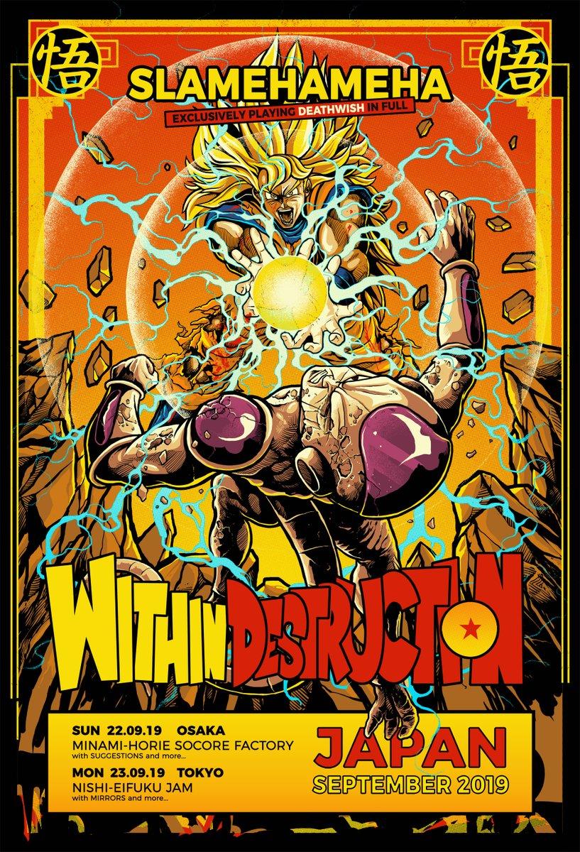 Within Destruction / ウィズイン・デストラクション