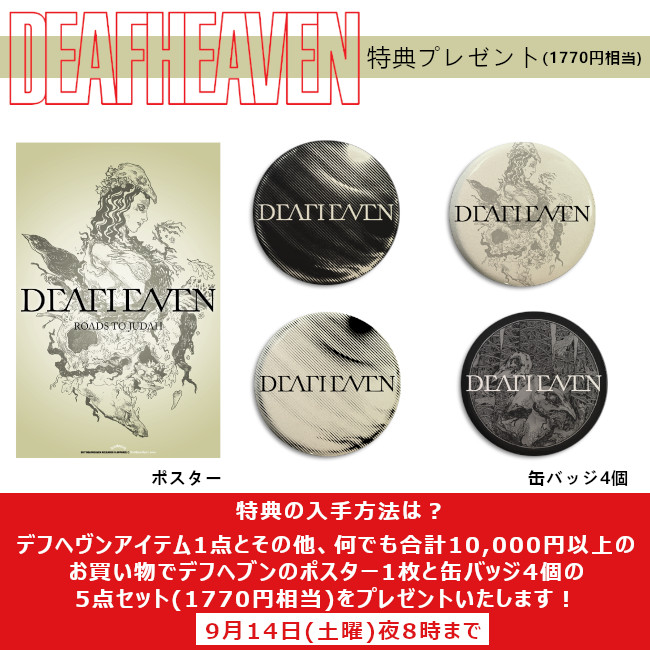 Deafheaven/デフヘヴン