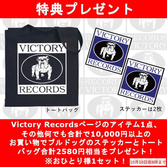 VICTORY MERCH