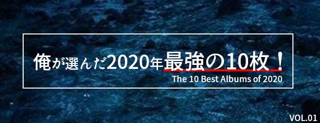 2020年ベストアルバム