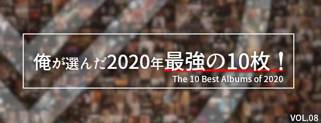 最強の10枚 2021